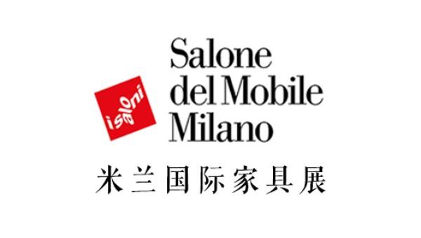 意大利米兰家具展