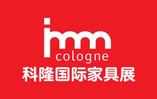 科隆国际家具展