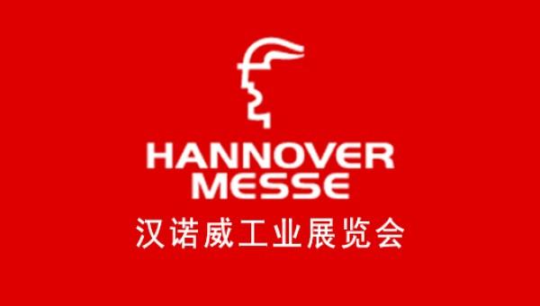 德国汉诺威工业展